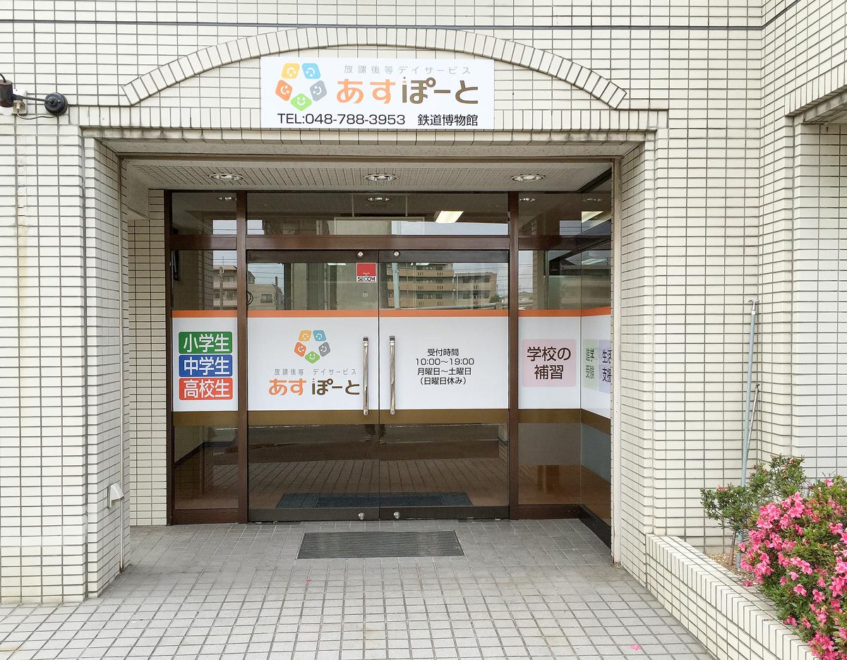 あすぽーと鉄道博物館教室