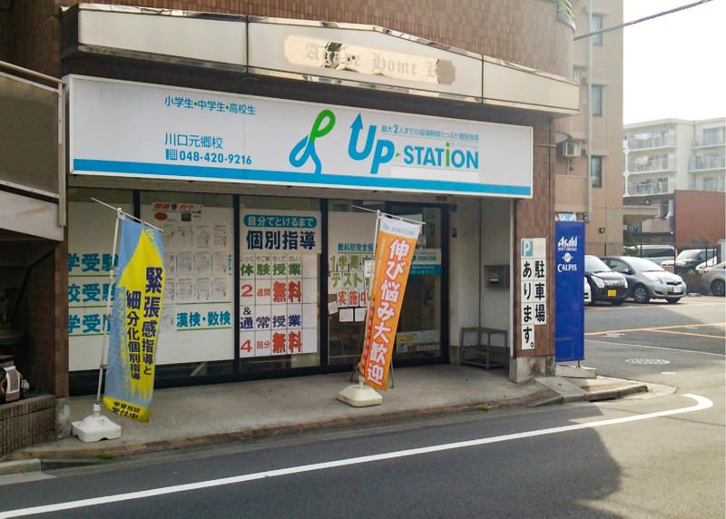 アップステーション川口元郷校