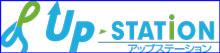 アップステーションロゴ