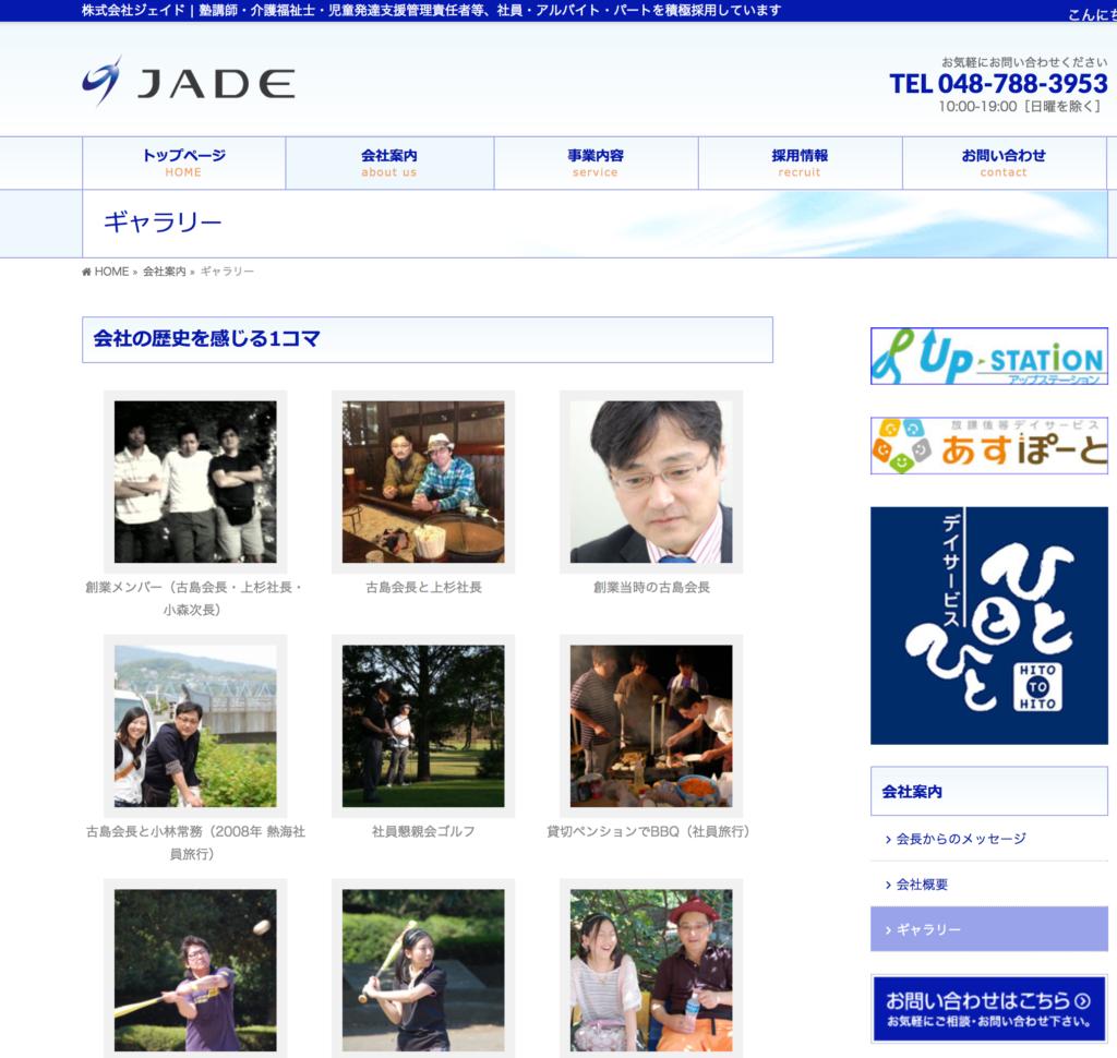 ギャラリーのページ